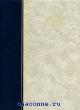 Большая российская энциклопедия в 35-и томах том 12й